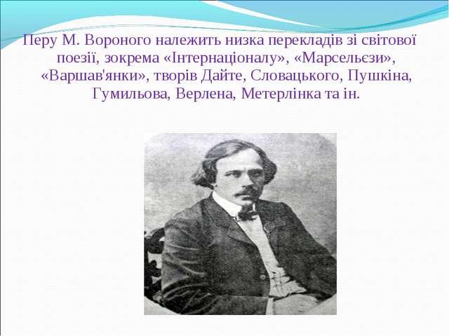 Перу М. Вороного належить низка перекладів зі світової поезії, зокрема «Інтер...