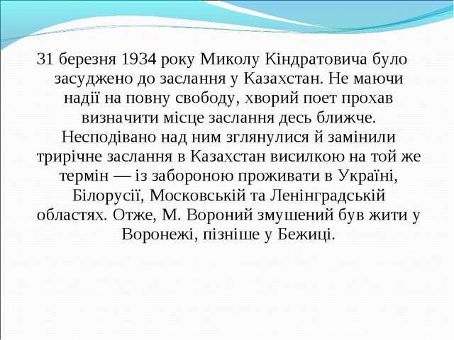 31 березня 1934 року Миколу Кіндратовича було засуджено до заслання у Казахст...