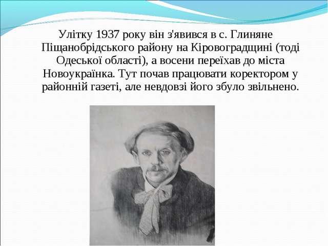 Улітку 1937 року він з'явився в с. Глиняне Піщанобрідського району на Кіровог...