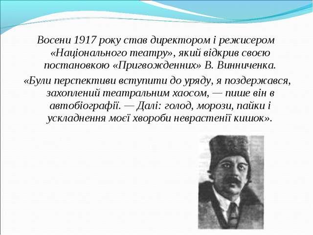 Восени 1917 року став директором і режисером «Національного театру», який від...