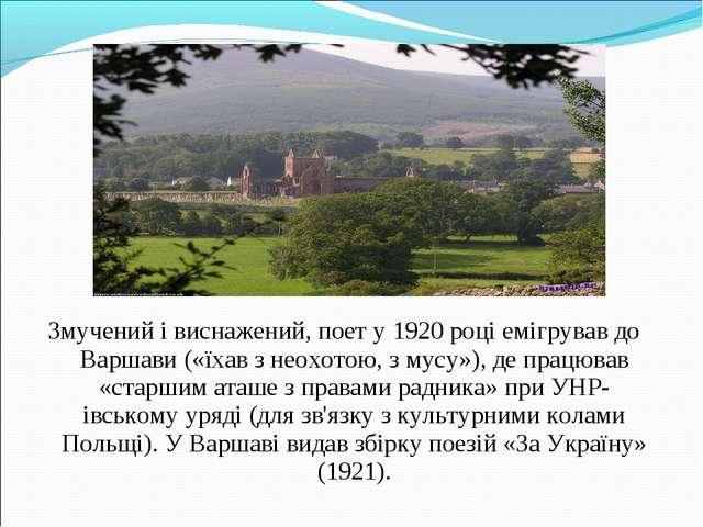 Змучений і виснажений, поет у 1920 році емігрував до Варшави («їхав з неохото...