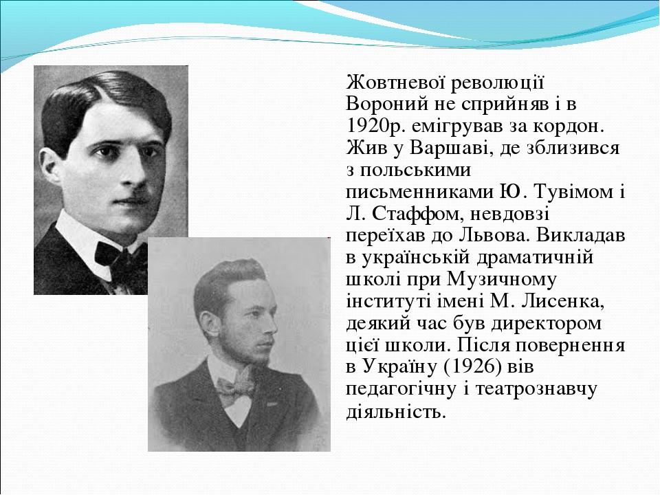 Жовтневої революції Вороний не сприйняв і в 1920р. емігрував за кордон. Жив...