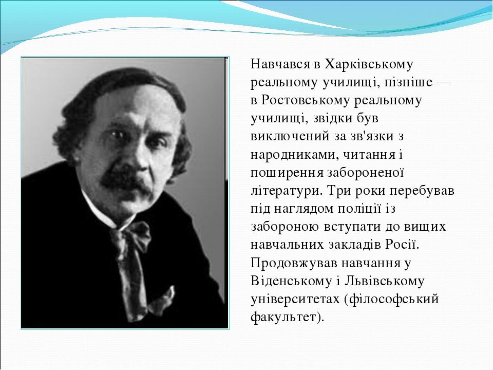 Навчався в Харківському реальному училищі, пізніше — в Ростовському реальном...