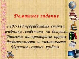 Домашнее задание с.107-110 проработать статьи учебника , ответить на вопросы