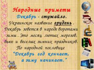 Народные приметы Декабрь - стужайло. Украинское название грудень . Декабрь зо