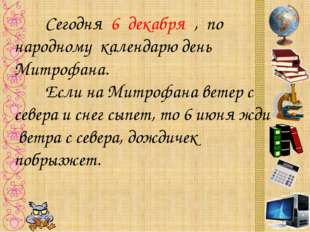 Сегодня 6 декабря , по народному календарю день Митрофана. Если на Митрофа