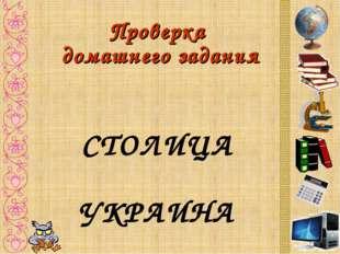 Проверка домашнего задания СТОЛИЦА УКРАИНА