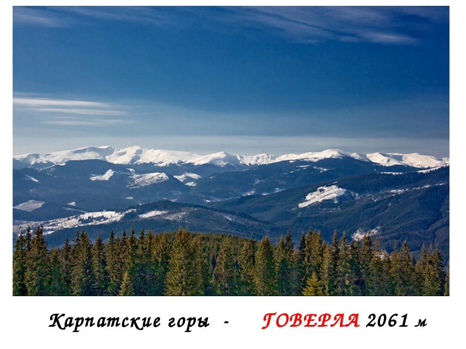 Карпатские горы - ГОВЕРЛА 2061 м
