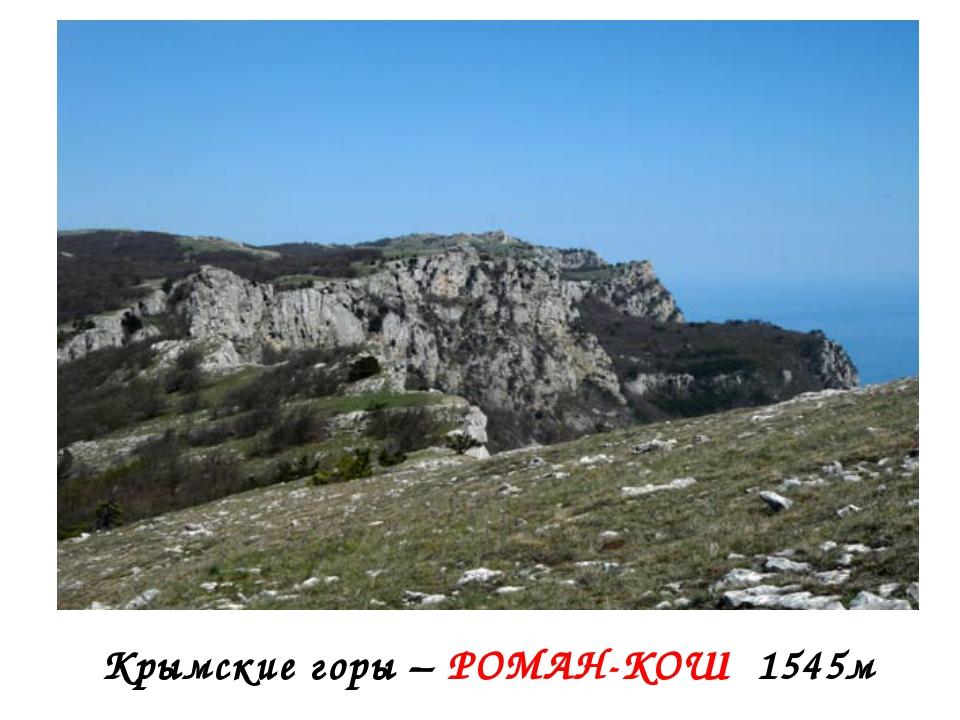 Крымские горы – РОМАН-КОШ 1545м