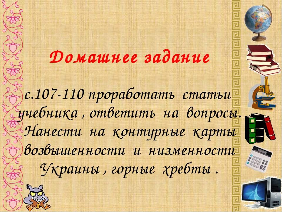 Домашнее задание с.107-110 проработать статьи учебника , ответить на вопросы...