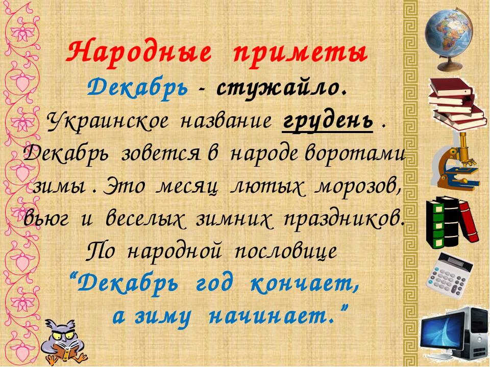 Народные приметы Декабрь - стужайло. Украинское название грудень . Декабрь зо...