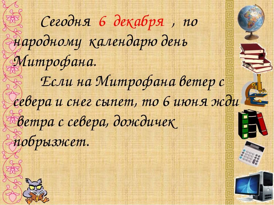 Сегодня 6 декабря , по народному календарю день Митрофана. Если на Митрофа...