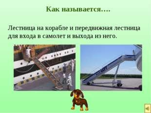 Как называется…. Лестница на корабле и передвижная лестница для входа в самол
