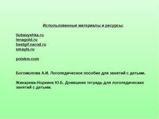 Использованные материалы и ресурсы: liubavyshka.ru lenagold.ru bestgif.narod.