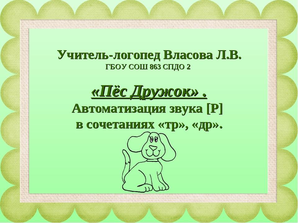 Учитель-логопед Власова Л.В. ГБОУ СОШ 863 СПДО 2 «Пёс Дружок» . Автоматизация...