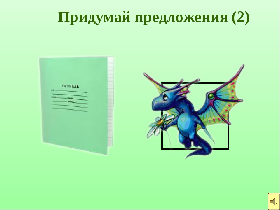 Придумай предложения (2)