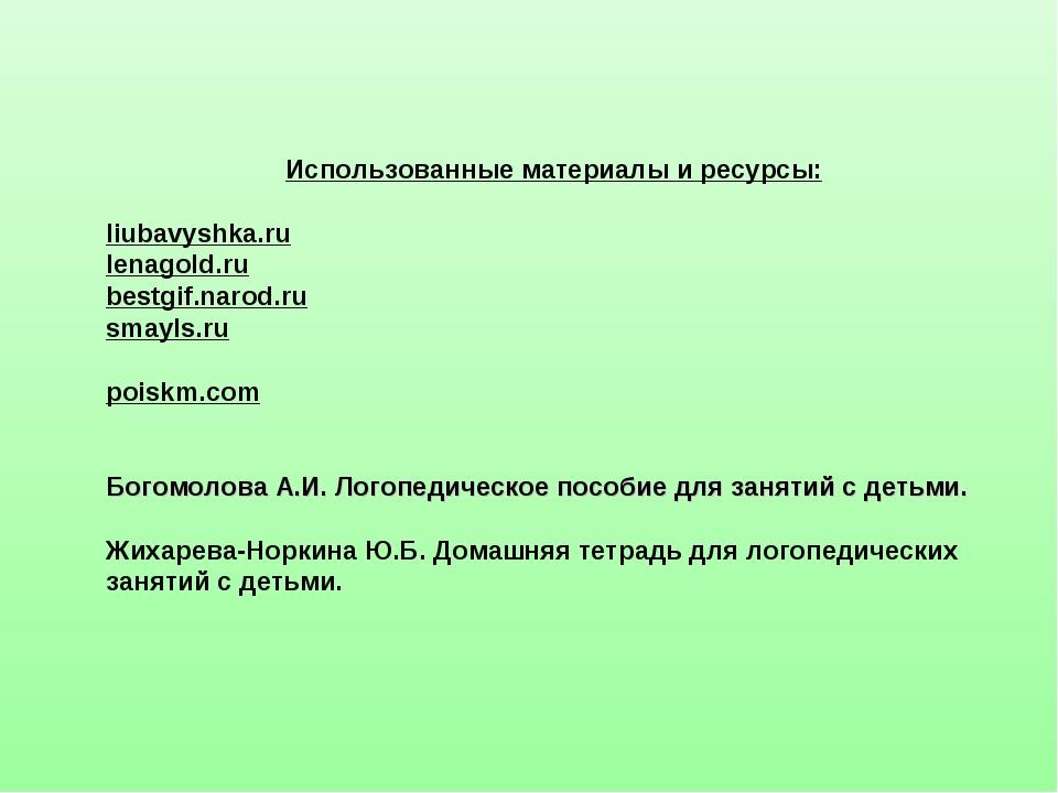 Использованные материалы и ресурсы: liubavyshka.ru lenagold.ru bestgif.narod....