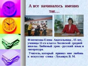 А все начиналось именно так… Флегентова Елена Анатольевна , 15 лет, ученица