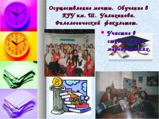 Осуществление мечты. Обучение в КГУ им. Ш. Уалиханова. Филологический факульт