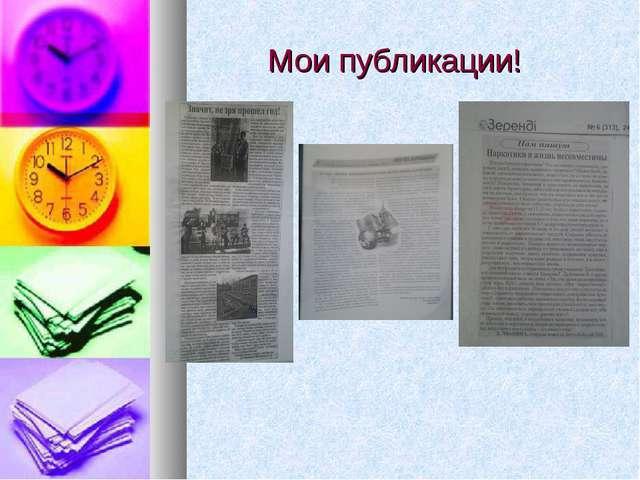 Мои публикации!
