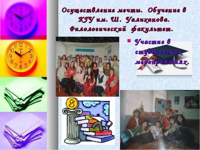 Осуществление мечты. Обучение в КГУ им. Ш. Уалиханова. Филологический факульт...