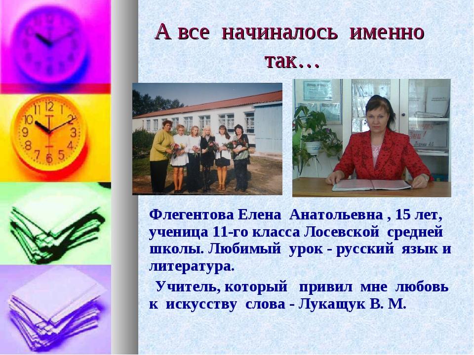 А все начиналось именно так… Флегентова Елена Анатольевна , 15 лет, ученица...