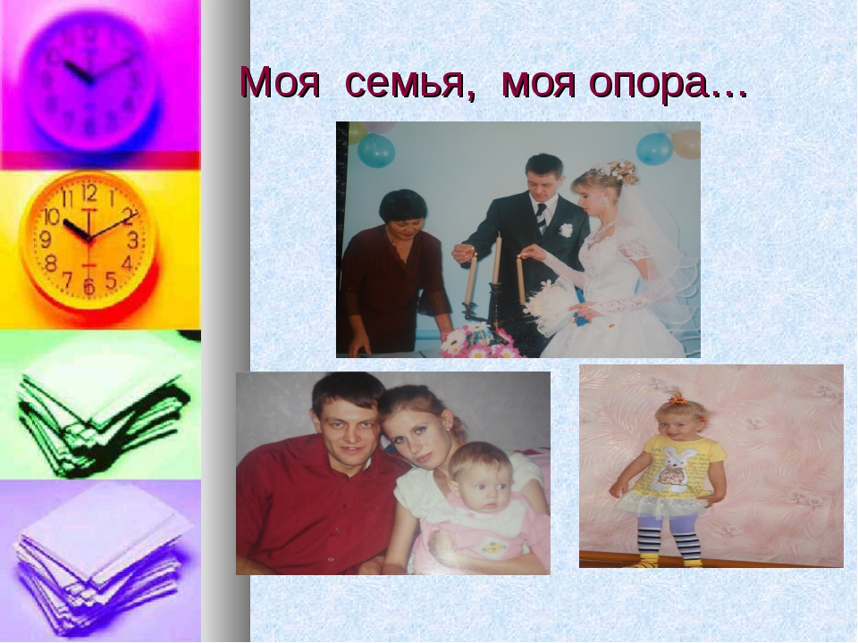 Моя семья, моя опора…