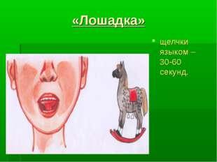 «Лошадка» щелчки языком – 30-60 секунд.