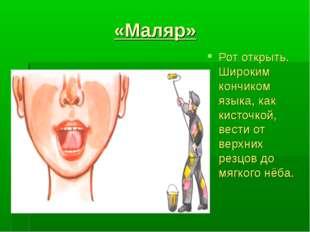«Маляр» Рот открыть. Широким кончиком языка, как кисточкой, вести от верхних
