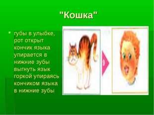 """""""Кошка"""" губы в улыбке, рот открыт кончик языка упирается в нижние зубы выгнут"""