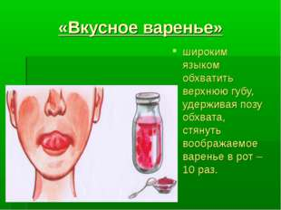 «Вкусное варенье» широким языком обхватить верхнюю губу, удерживая позу обхва