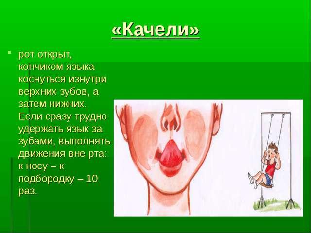«Качели» рот открыт, кончиком языка коснуться изнутри верхних зубов, а затем...