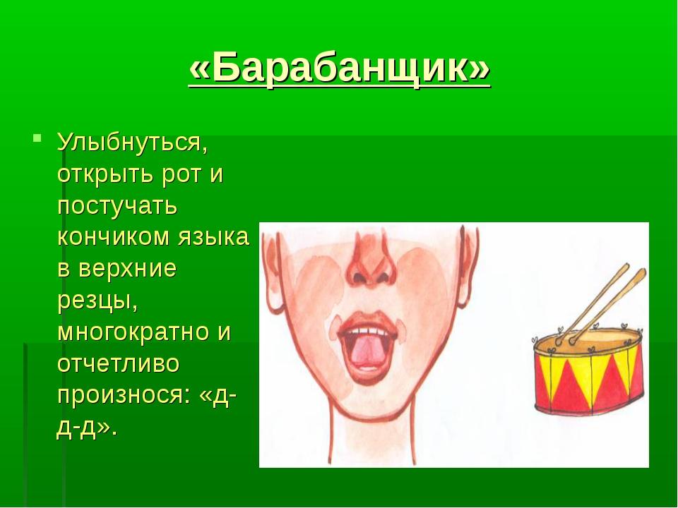 «Барабанщик» Улыбнуться, открыть рот и постучать кончиком языка в верхние рез...