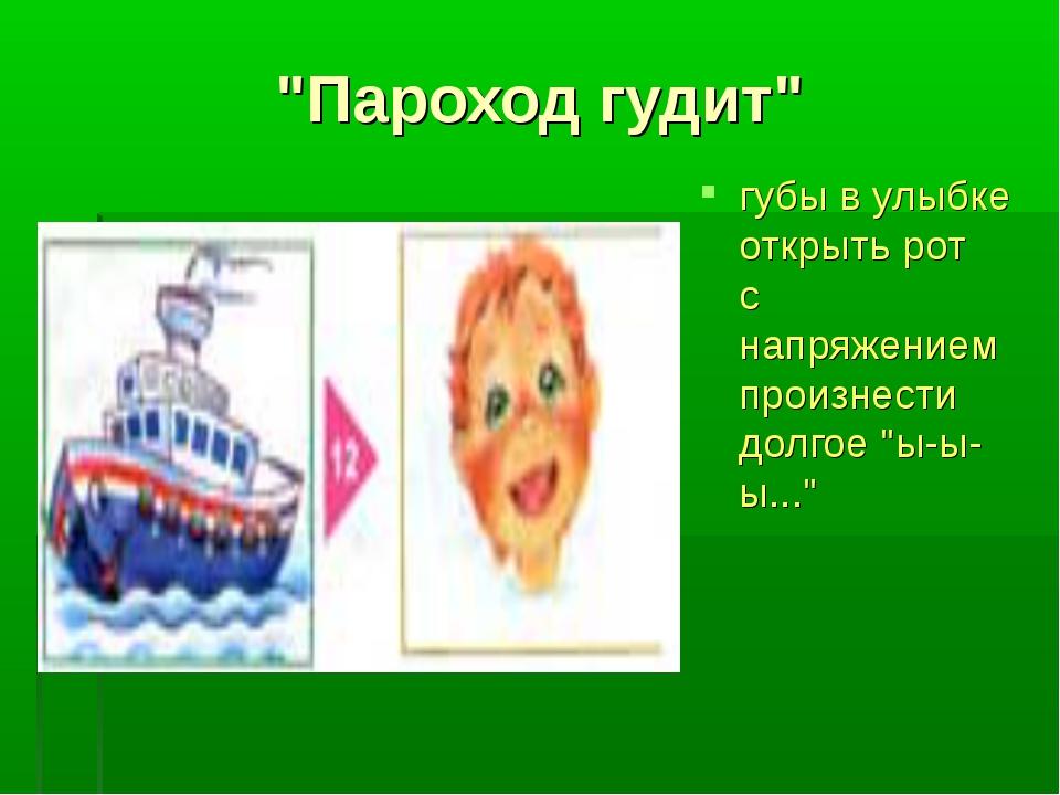 """""""Пароход гудит"""" губы в улыбке открыть рот с напряжением произнести долгое """"ы-..."""
