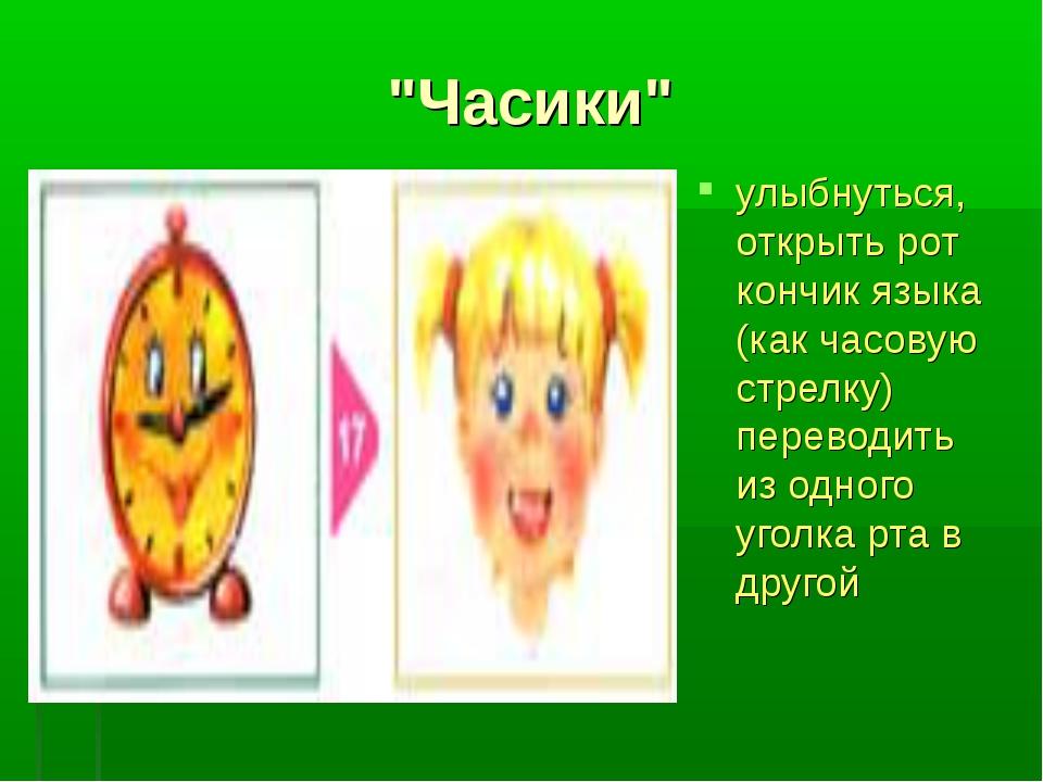 """""""Часики"""" улыбнуться, открыть рот кончик языка (как часовую стрелку) переводит..."""