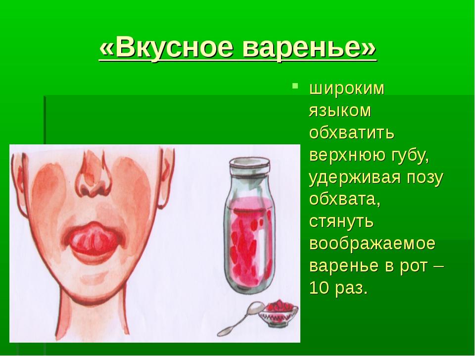 «Вкусное варенье» широким языком обхватить верхнюю губу, удерживая позу обхва...