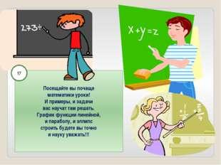 Посещайте вы почаще математики уроки! И примеры, и задачи вас научат там реш