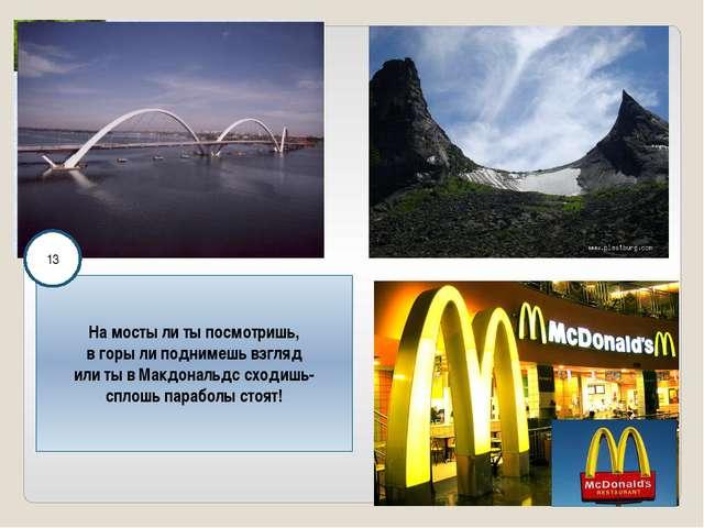 На мосты ли ты посмотришь, в горы ли поднимешь взгляд или ты в Макдональдс с...