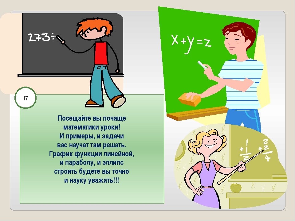 Посещайте вы почаще математики уроки! И примеры, и задачи вас научат там реш...