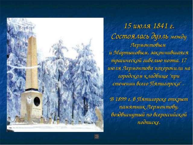 15 июля 1841 г. Состоялась дуэль между Лермонтовым и Мартыновым, закончившаяс...