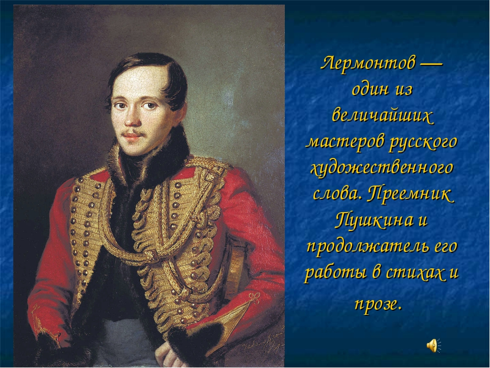 Лермонтов — один из величайших мастеров русского художественного слова. Преем...
