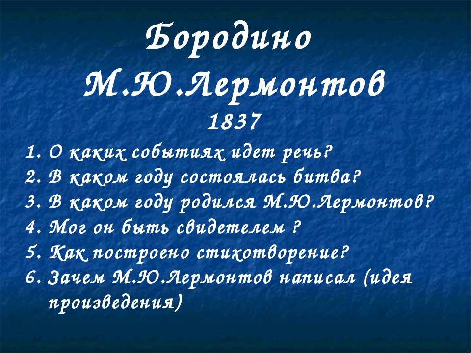 Бородино М.Ю.Лермонтов 1837 О каких событиях идет речь? В каком году состояла...