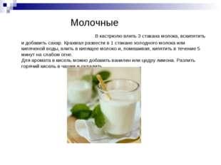 Молочные В кастрюлю влить 3 стакана молока, вскипятить и добавить сахар. Кра