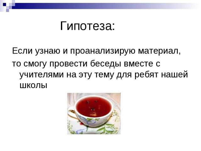 Гипотеза: Если узнаю и проанализирую материал, то смогу провести беседы вмес...