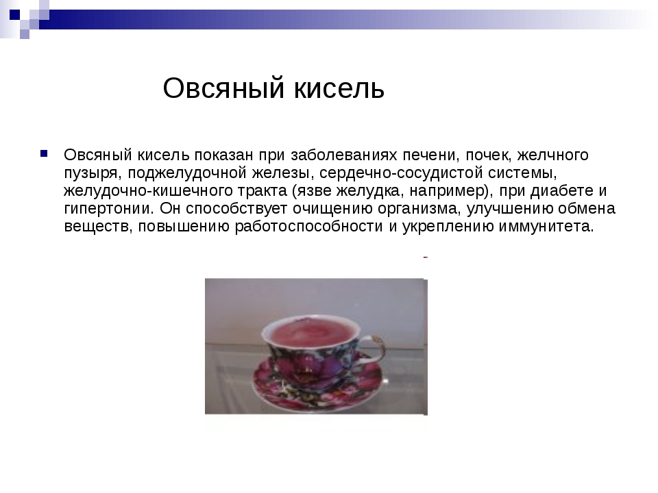 Овсяный кисель Овсяный кисель показан при заболеваниях печени, почек, желчно...