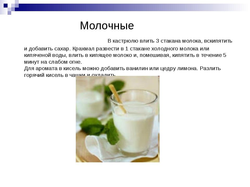 Молочные В кастрюлю влить 3 стакана молока, вскипятить и добавить сахар. Кра...