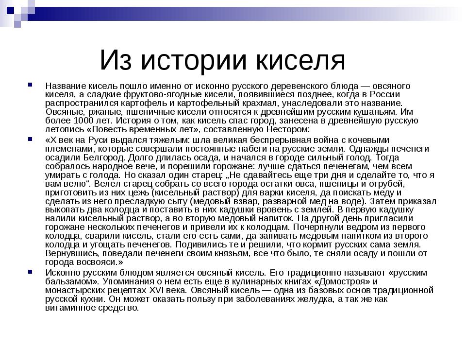 Из истории киселя Название кисель пошло именно от исконно русского деревенск...