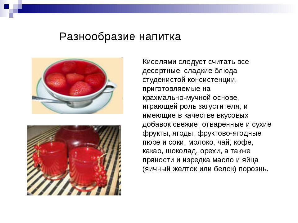 Разнообразие напитка Киселями следует считать все десертные, сладкие блюда с...