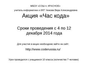 Акция «Час кода» Сроки проведения с 4 по 12 декабря 2014 года Для участия в а