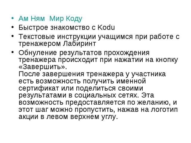 Ам НямМир Коду Быстрое знакомство с Kodu Текстовые инструкции учащимся при...